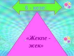 6 - кезең «Жекпе - жек»