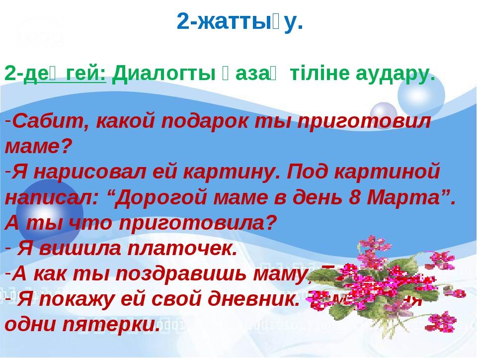 2-жаттығу. 2-деңгей: Диалогты қазақ тіліне аудару. Сабит, какой подарок ты п...