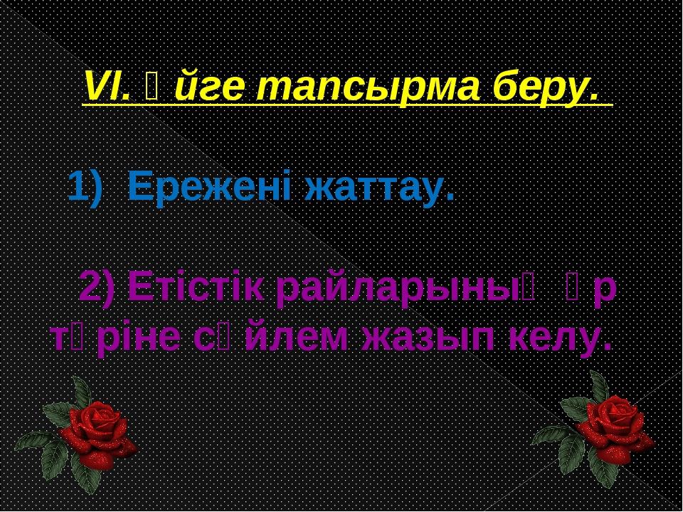 VI. Үйге тапсырма беру. 1) Ережені жаттау. 2) Етістік райларының әр түріне с...