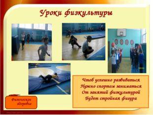 Уроки физкультуры Чтоб успешно развиваться Нужно спортом заниматься От занят