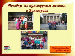 Поездки по культурным местам г Волгограда Взаимодействие с родителями