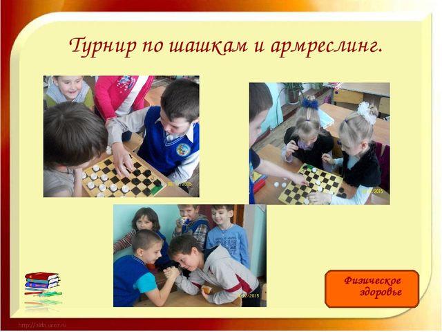 Турнир по шашкам и армреслинг. Физическое здоровье