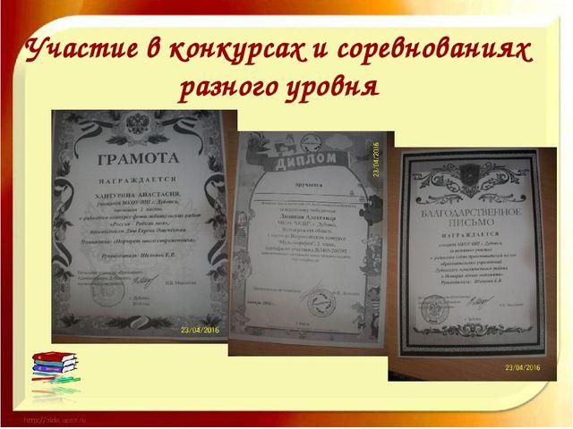 Участие в конкурсах и соревнованиях разного уровня