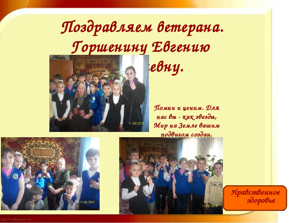 Поздравляем ветерана. Горшенину Евгению Николаевну. Нравственное здоровье ....