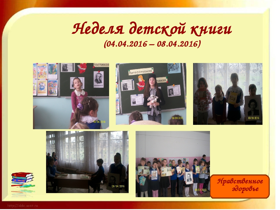 Неделя детской книги (04.04.2016 – 08.04.2016) Нравственное здоровье