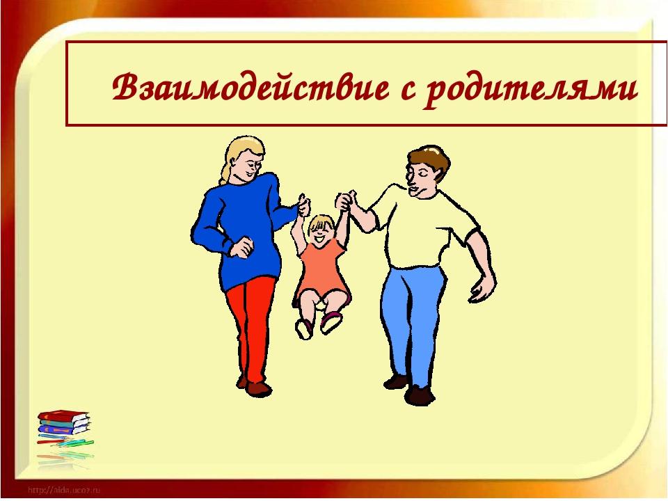 Взаимодействие с родителями