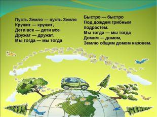 Пусть Земля— пусть Земля Кружит— кружит, Дети все— дети все Дружат— дружа