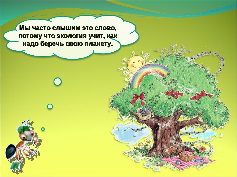 Мычасто слышим это слово, потому что экология учит, как надо беречь свою пла...