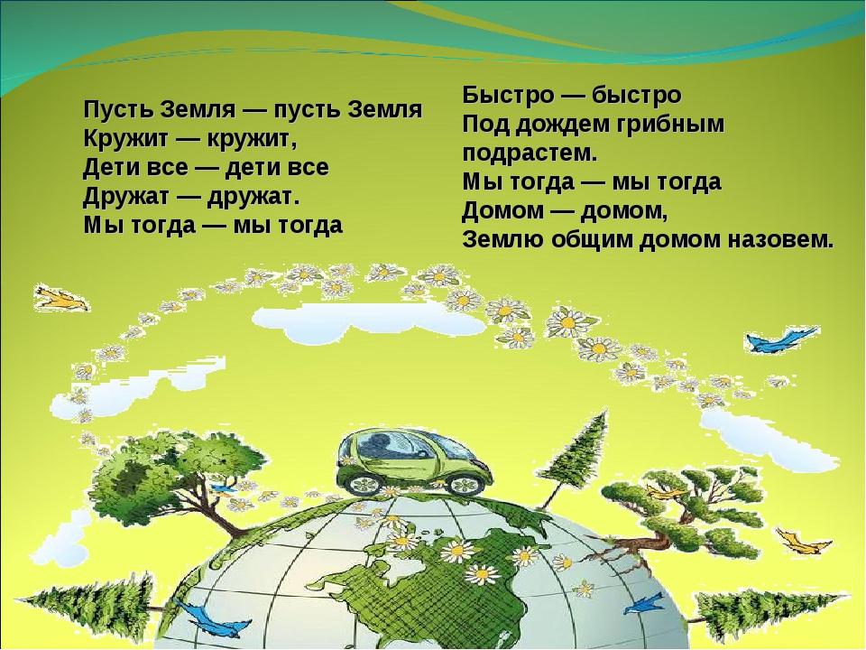 Пусть Земля— пусть Земля Кружит— кружит, Дети все— дети все Дружат— дружа...
