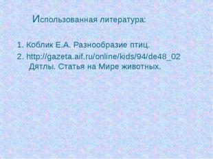 Использованная литература: 1. Коблик Е.А. Разнообразие птиц. 2. http://gazet