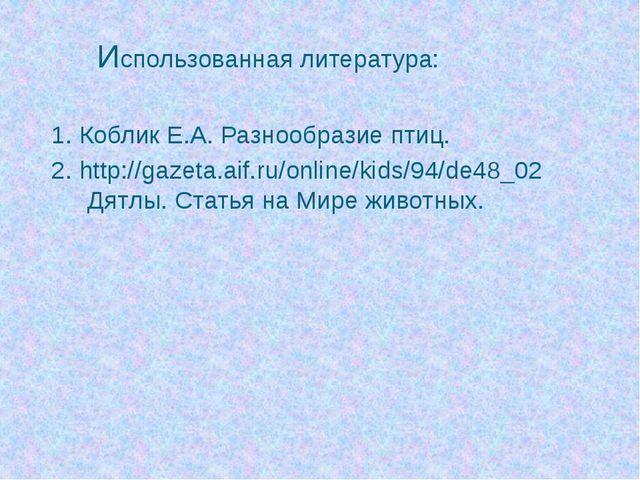 Использованная литература: 1. Коблик Е.А. Разнообразие птиц. 2. http://gazet...