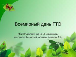 Всемирный день ГТО МБДОУ «Детский сад № 19 «Брусничка» Инструктор физической