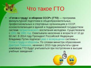 Что такое ГТО «Готов к труду́ и обороне СССР» (ГТО)— программа физкультурной