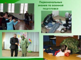 Первоначальные знания по военной подготовке