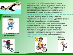 II ступень — «Спортивная смена» — для подростков 14—15 лет. Сдавший нормы это