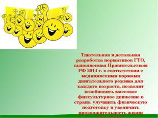 Тщательная и детальная разработка нормативов ГТО, выполненная Правительством