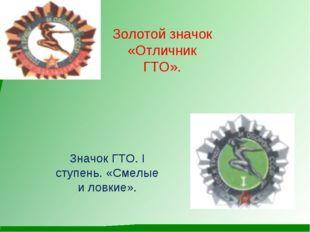 Золотой значок «Отличник ГТО». Значок ГТО. I ступень. «Смелые и ловкие».