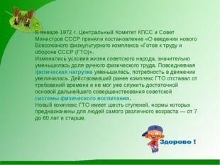 В январе 1972 г. Центральный Комитет КПСС и Совет Министров СССР приняли пост