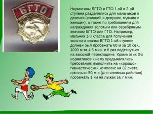 . Нормативы БГТО и ГТО 1-ой и 2-ой ступени разделялись для мальчиков и девоче