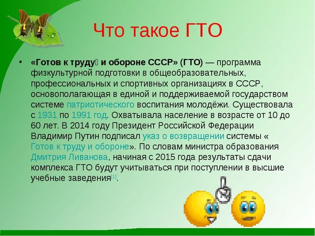 Что такое ГТО «Готов к труду́ и обороне СССР» (ГТО)— программа физкультурной...