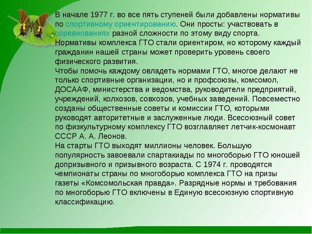 В начале 1977 г. во все пять ступеней были добавлены нормативы по спортивному...