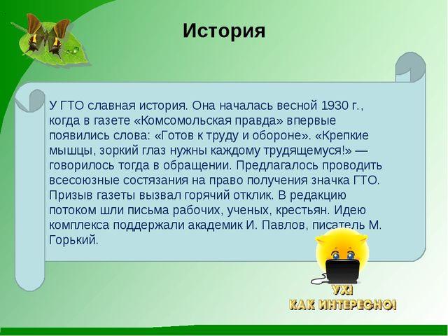 История . У ГТО славная история. Она началась весной 1930 г., когда в газете...