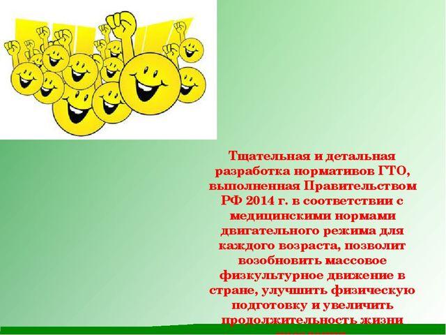 Тщательная и детальная разработка нормативов ГТО, выполненная Правительством...