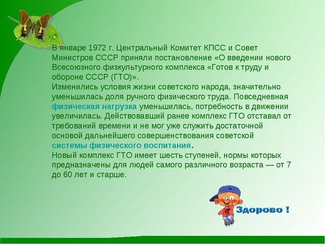 В январе 1972 г. Центральный Комитет КПСС и Совет Министров СССР приняли пост...