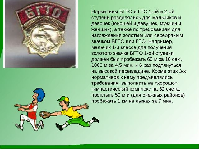 . Нормативы БГТО и ГТО 1-ой и 2-ой ступени разделялись для мальчиков и девоче...