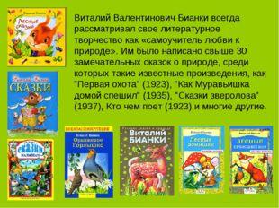 Виталий Валентинович Бианки всегда рассматривал свое литературное творчество