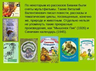 По некоторым из рассказов Бианки были сняты мультфильмы. Также Виталий Валент