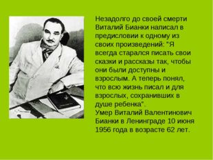 Незадолго до своей смерти Виталий Бианки написал в предисловии к одному из св