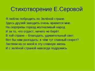 Cтихотворение Е.Серовой Я люблю побродить по Зелёной стране. Здесь друзей зав