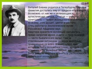 Виталий Бианки родился в Петербурге. Певучая фамилия досталась ему от предков