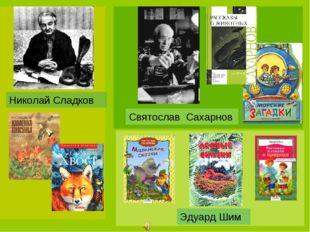 Святослав Сахарнов Эдуард Шим