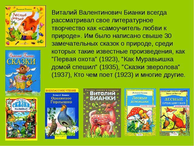 Виталий Валентинович Бианки всегда рассматривал свое литературное творчество...