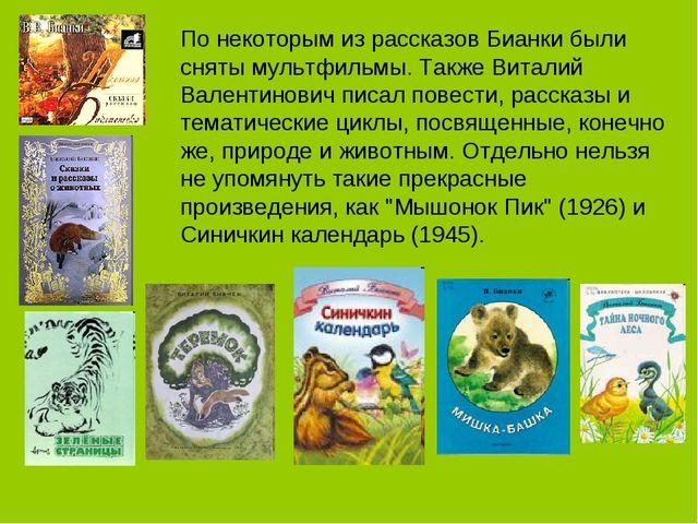 По некоторым из рассказов Бианки были сняты мультфильмы. Также Виталий Валент...