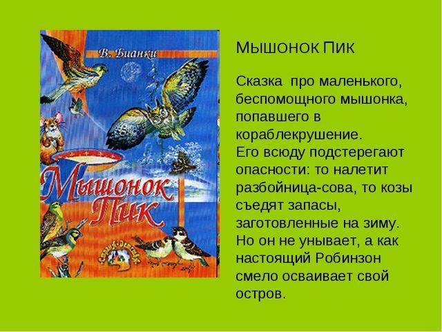 МЫШОНОК ПИК Сказка про маленького, беспомощного мышонка, попавшего в кораблек...