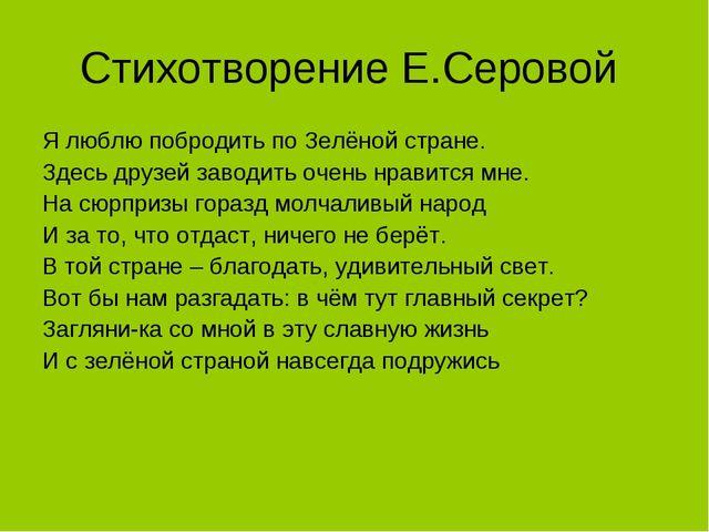 Cтихотворение Е.Серовой Я люблю побродить по Зелёной стране. Здесь друзей зав...