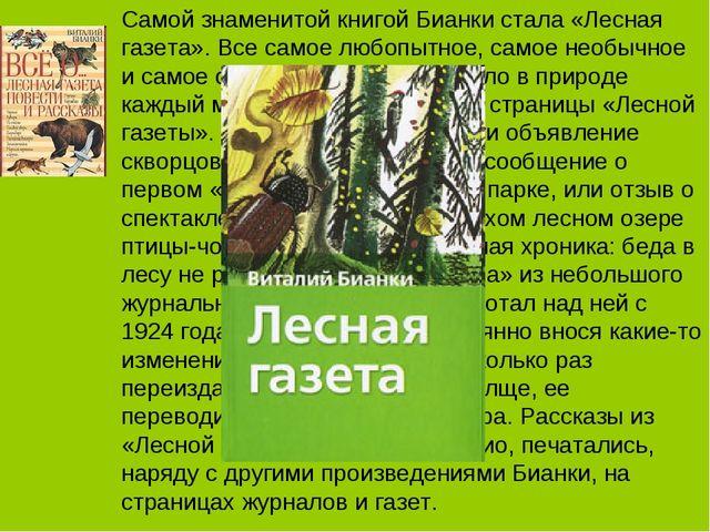 Самой знаменитой книгой Бианки стала «Лесная газета». Все самое любопытное, с...