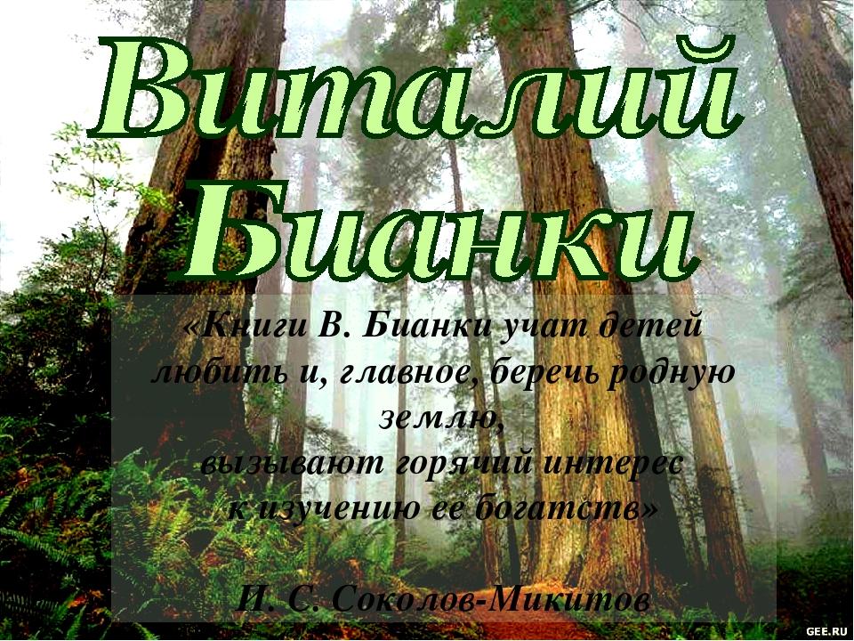 «Книги В.Бианки учат детей любить и,главное, беречь родную землю, вызывают...