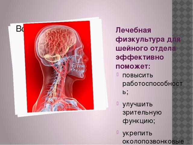 Лечебная физкультура для шейного отдела эффективно поможет: повысить работосп...