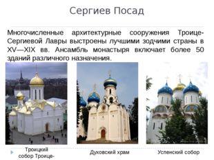 Сергиев Посад Многочисленные архитектурные сооружения Троице-Сергиевой Лавры