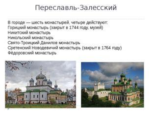 Переславль-Залесский В городе — шесть монастырей, четыре действуют: Горицкий