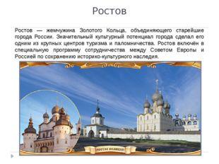 Ростов Ростов — жемчужина Золотого Кольца, объединяющего старейшие города Рос