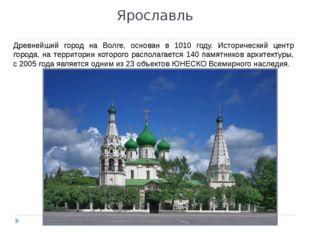 Ярославль Древнейший город на Волге, основан в 1010 году. Исторический центр