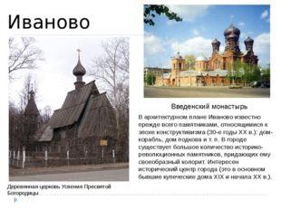 Иваново Введенский монастырь Деревянная церковьУспения Пресвятой Богородицы