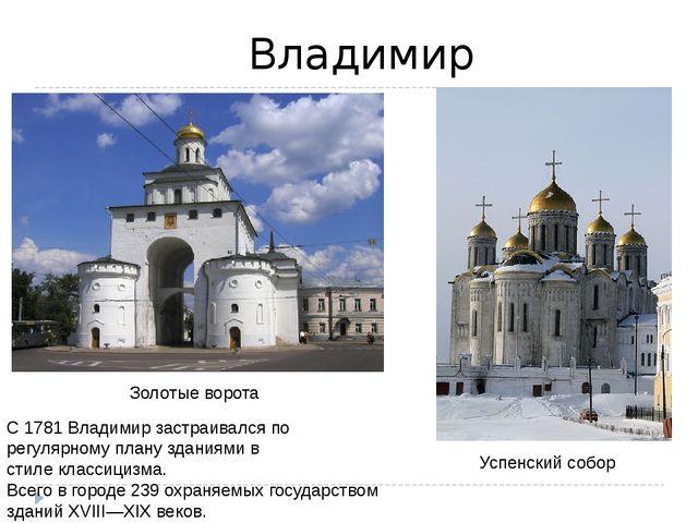 Владимир Золотые ворота Успенский собор С1781Владимир застраивался по регул...