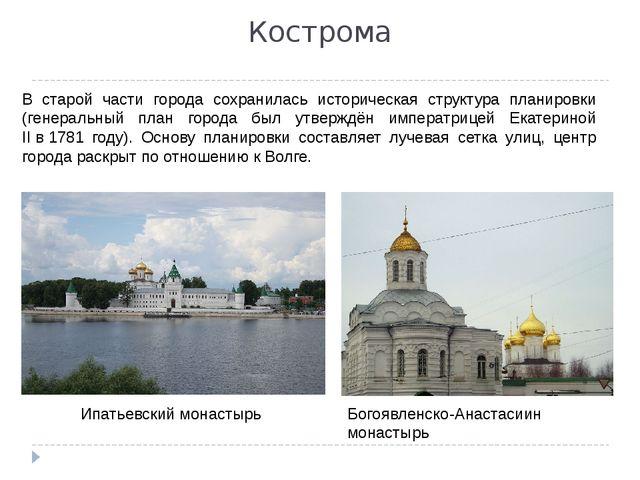 Кострома Ипатьевский монастырь Богоявленско-Анастасиин монастырь В старой час...