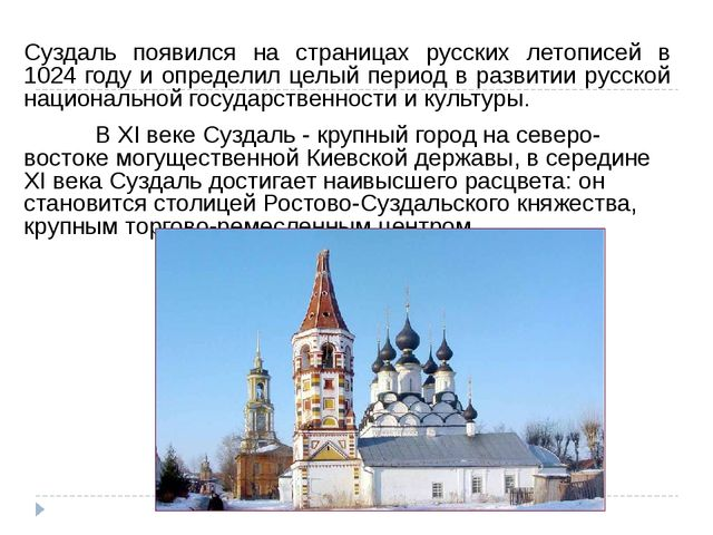 Суздаль появился на страницах русских летописей в 1024 году и определил целы...